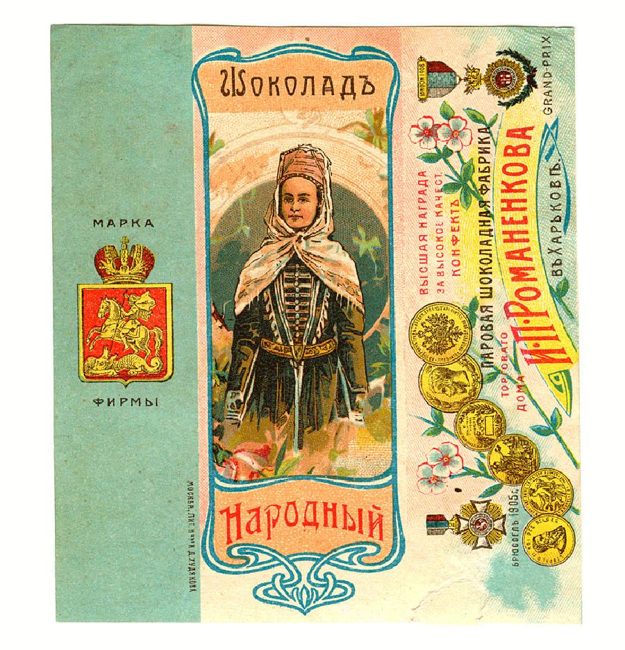「ナロードナヤ」チョコレートの包装