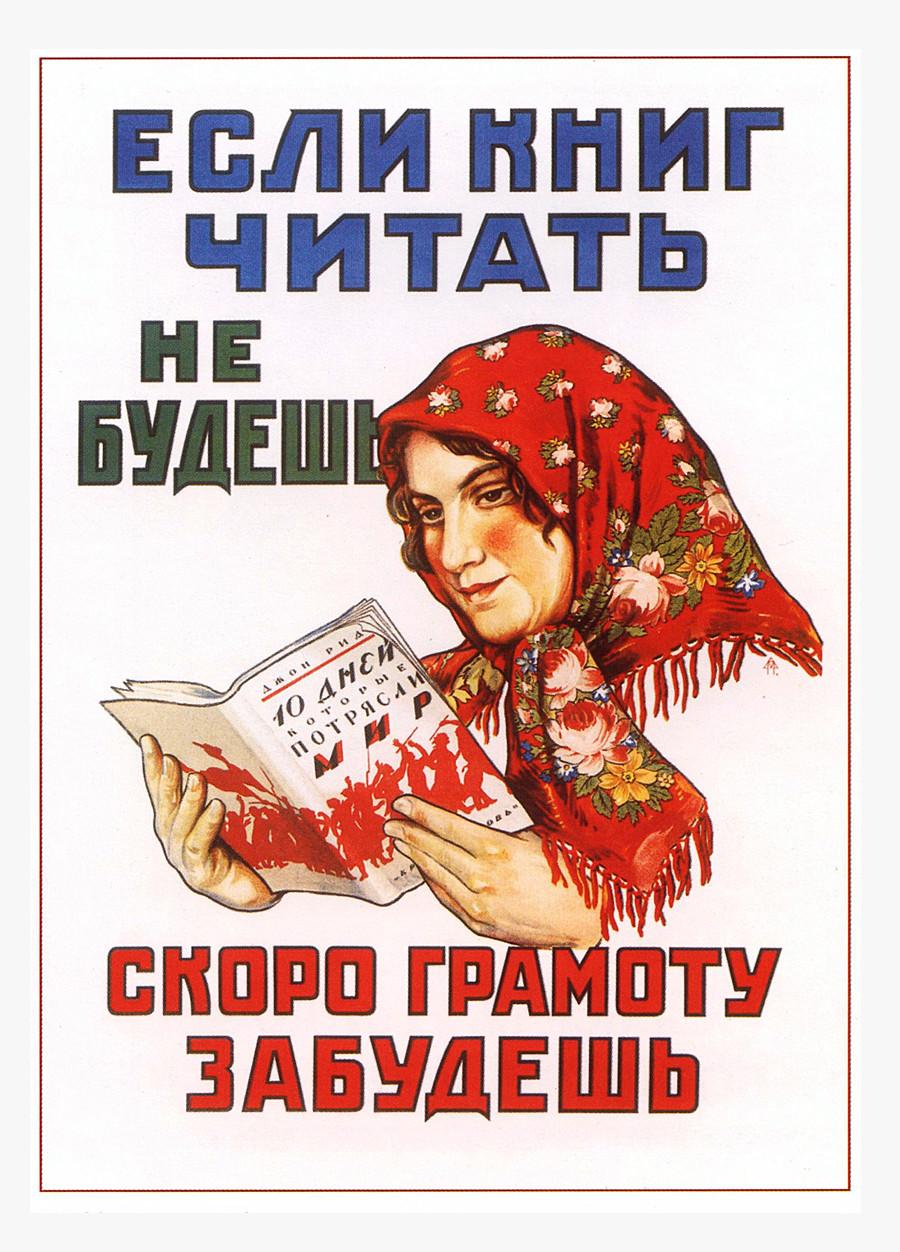 Если книг ЧИТАТЬ не БУДЕШЬ — скоро грамоту ЗАБУДЕШЬ (Kalau kau tak membaca buku, kau akan lupa cara membaca dan menulis).