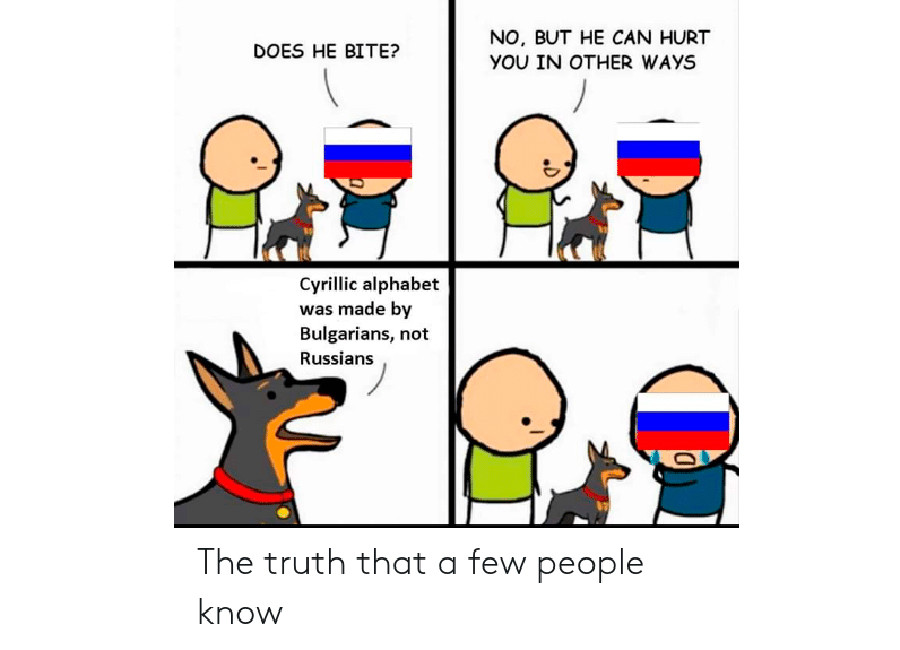 ーこの犬が噛むの? ーいいえ、違うふうで傷つける ーキリル文字がロシア人じゃなくて、ブルガリア人に創造された