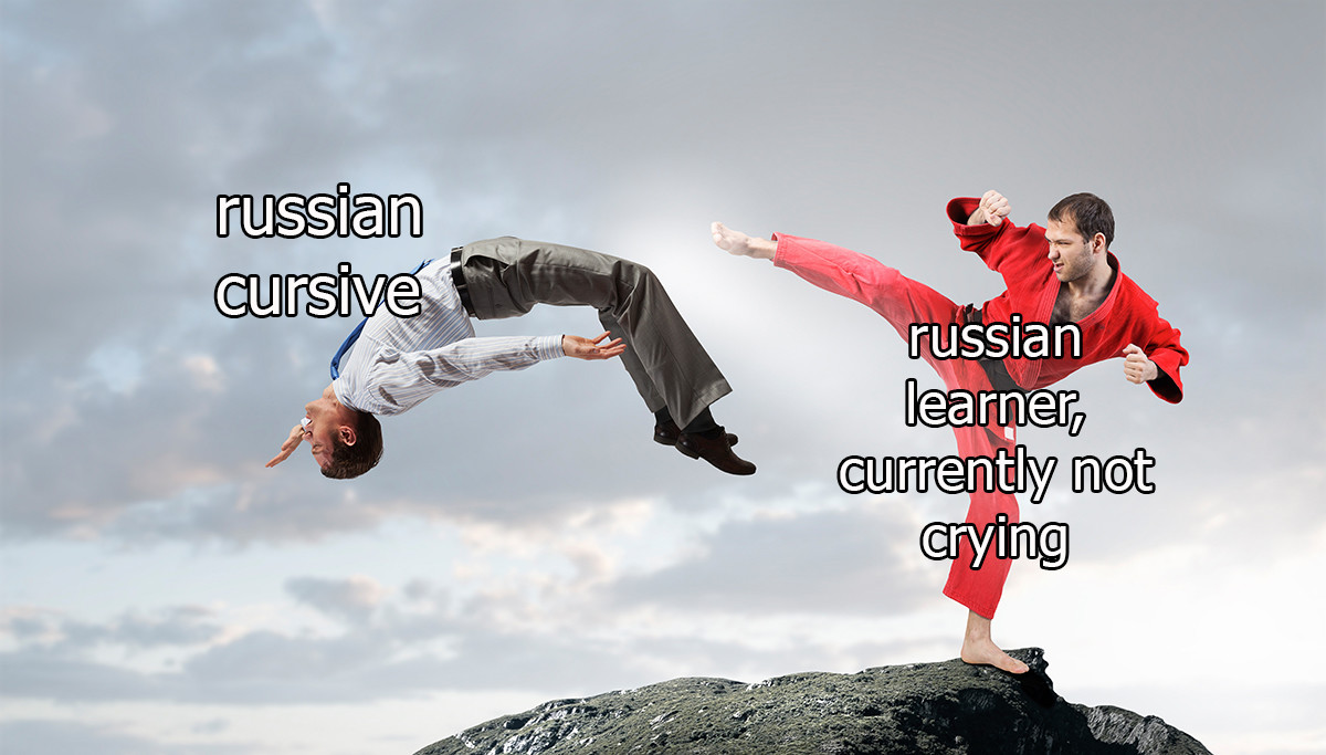 筆記体 vs 泣いていないロシア語学習者