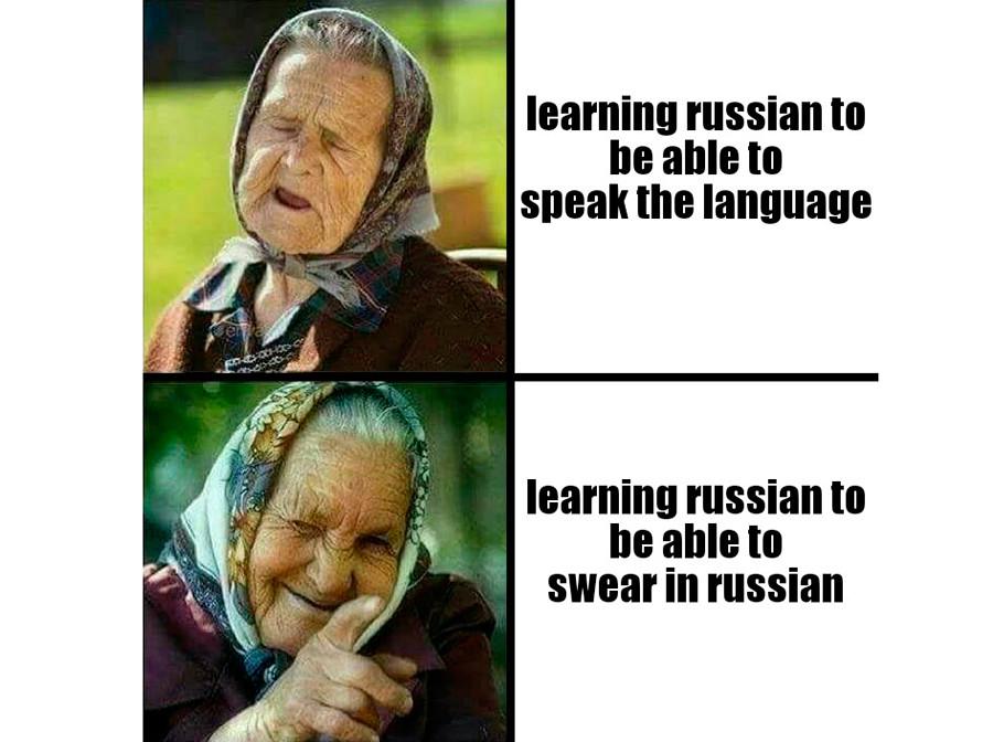 Учиш руски, за да си способен да разбираш езика/Учиш руски, за да можеш да псуваш на него