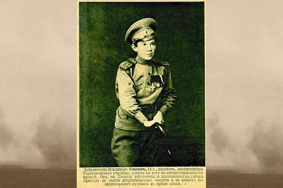 L'étudiant de l'école militaire Stroganov Vladimir Sokolov, 16 ans. Il a combattu sur le front austro-allemand et a reçu le grade de sous-officier pour avoir révélé des secrets ennemis et capturé leur mitrailleuse lors d'une attaque.