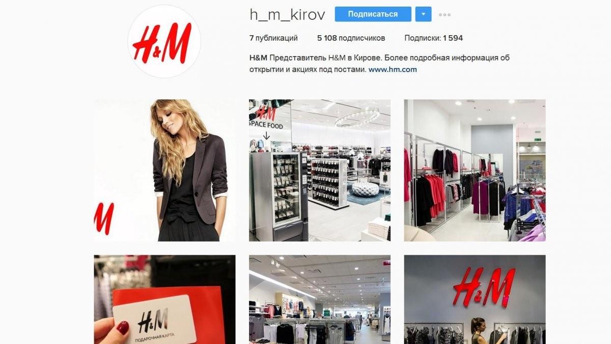 Faux compte Instagram de la chaîne de magasins vestimentaires H&M en Russie