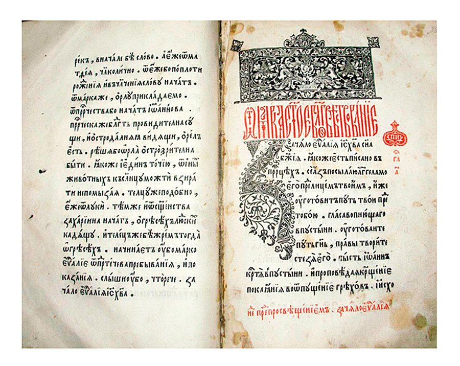 The Old Church Slavonic script