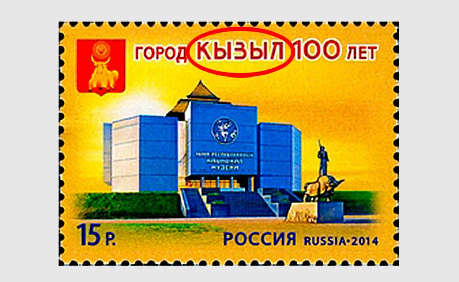 Kartu pos yang menandai peringatan seratus tahun berdirinya Kota Kyzyl.