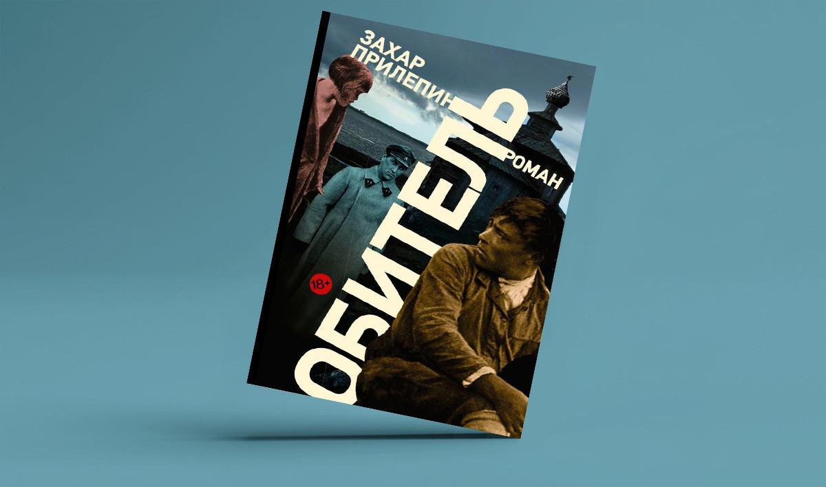 Ruska naslovnica knjige - Обитель (Samostan)