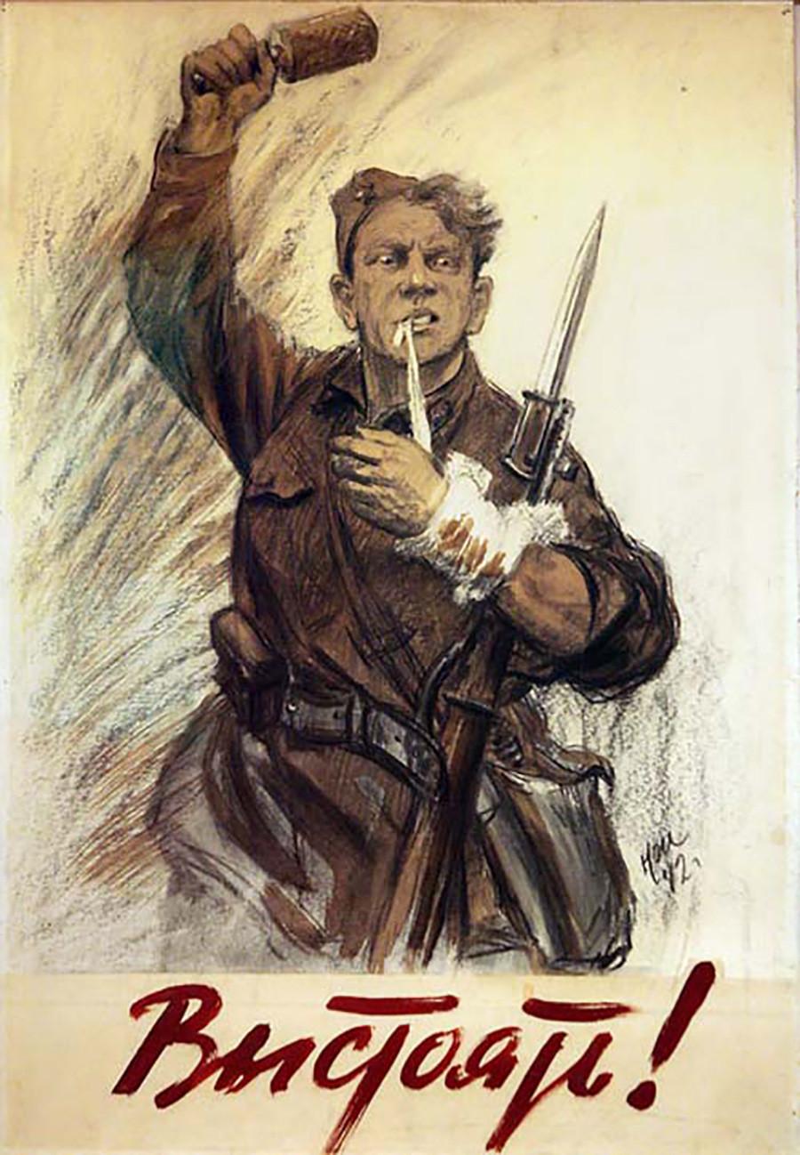 Плакат на Н. Жуков