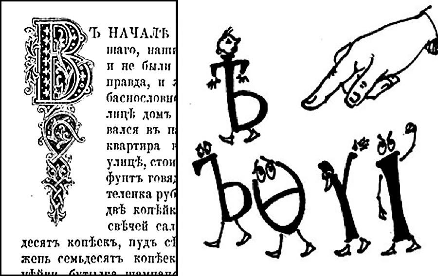ロシア語のアルファベットから削除された文字