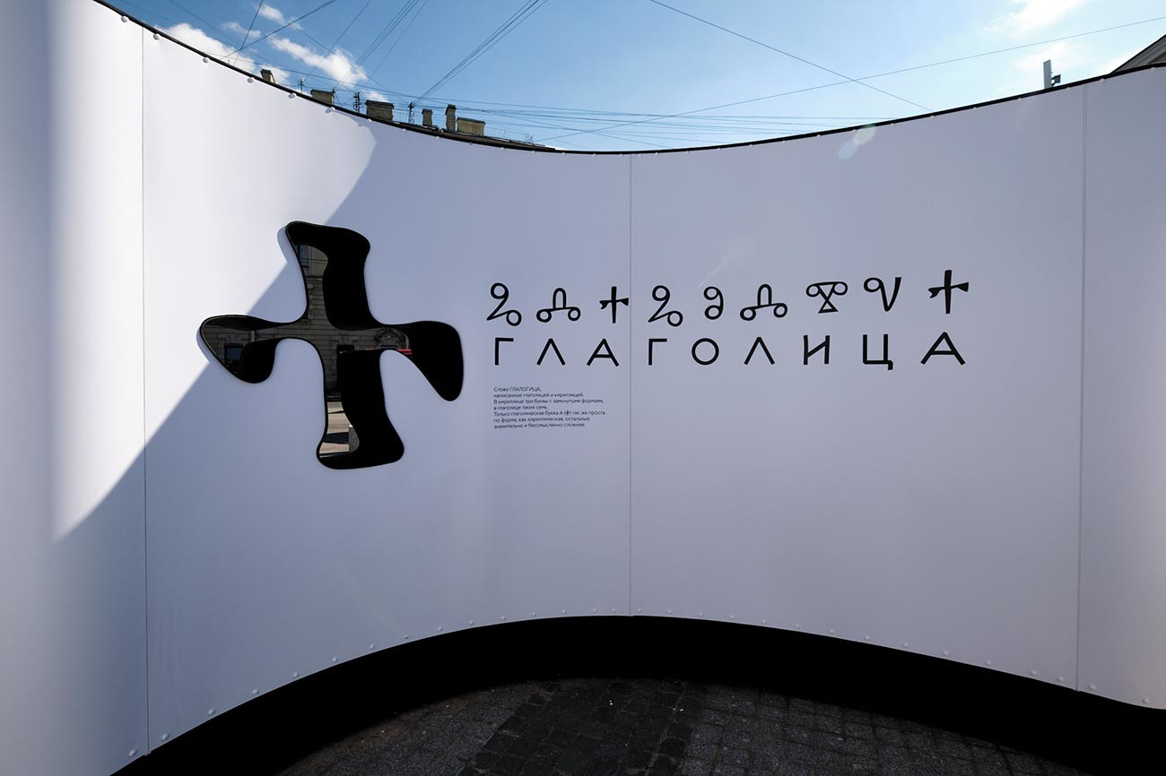Лавиринт ћирилице, Јуриј Гордон, Андреј Пуњин
