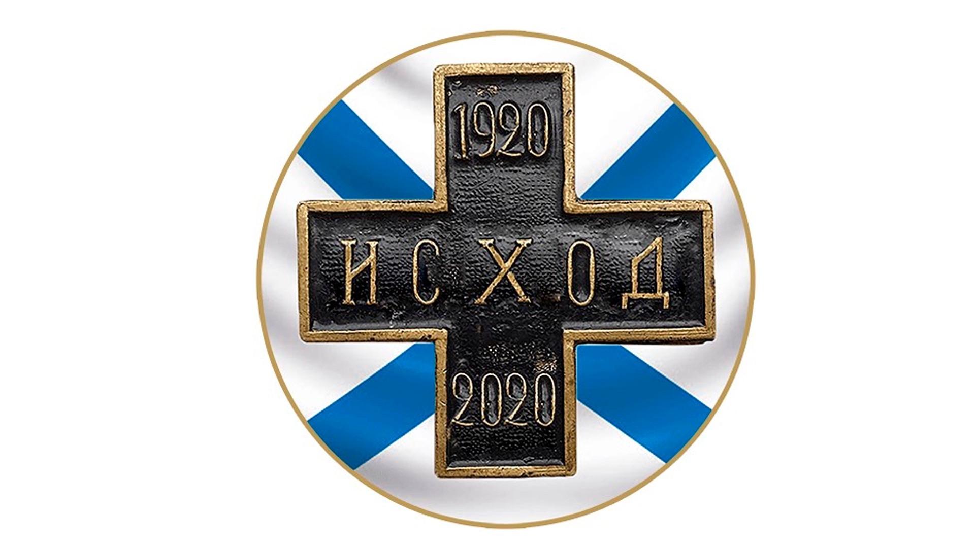 Logo du CRSC pour les événements du centenaire de l'Exode Russe. La base est la célèbre croix de Gallipoli – un signe distinctif authentique des participants aux événements dramatiques de l'évacuation en 1920-1923 – située dans le réticule du drapeau Andreïev.