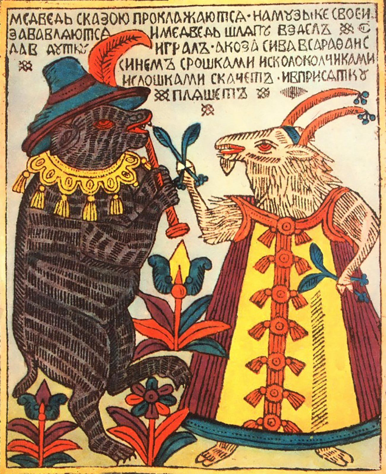 """Lubok, 18th century. The caption reads: """"A bear and a she-goat are idling away the time, having fun playing their music. The bear has put his hat on and is blowing his pipe, while the gray she-goat has put on a blue sarafan and with its trumpets and bells and spoons is jumping and squat dancing."""""""