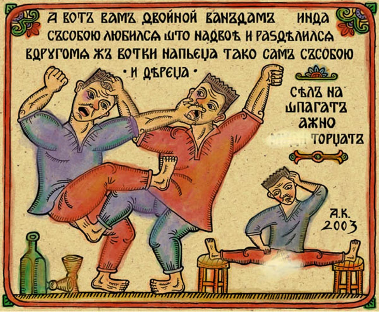 """Lubok 'Beating is a sign of love', 2003. Caption: """"Here is a double Van Damme: he loved himself so much that he split into two. Whenever he has vodka, he starts fighting with himself."""""""