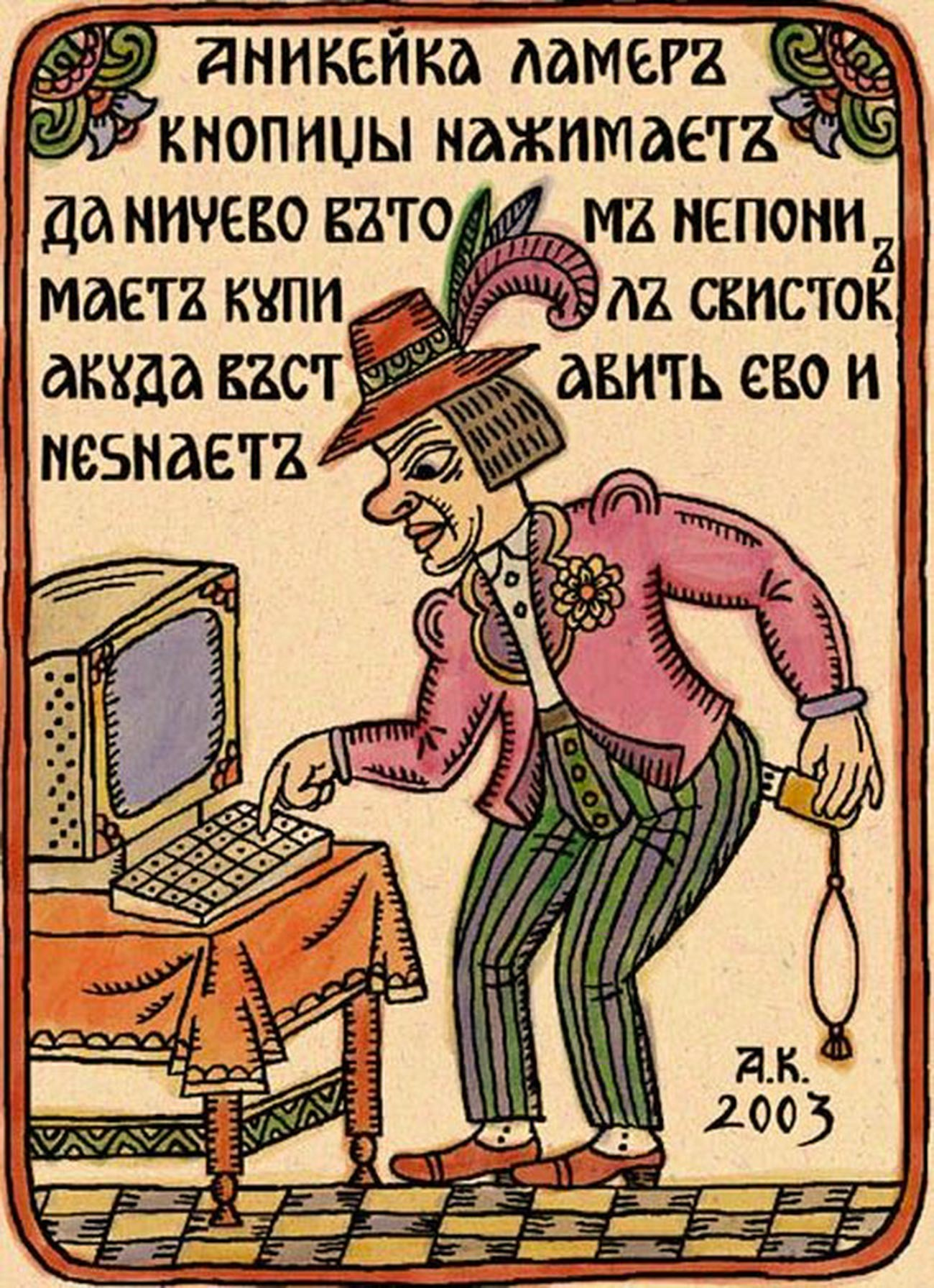 """Lubok 'Anikeyka', 2003. Caption: """"Lamer Anikeyka is pressing the keys, but he does not have a clue; hbe has bought a USB device but has no idea where to insert it."""""""