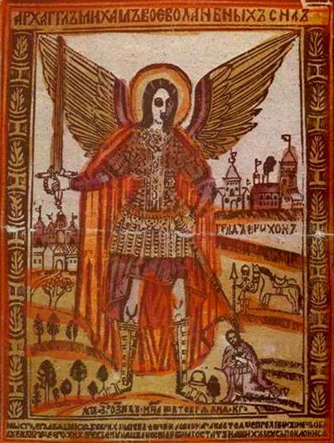 Лубок «Архангел Михаил», неизвестный автор, 1668 год.
