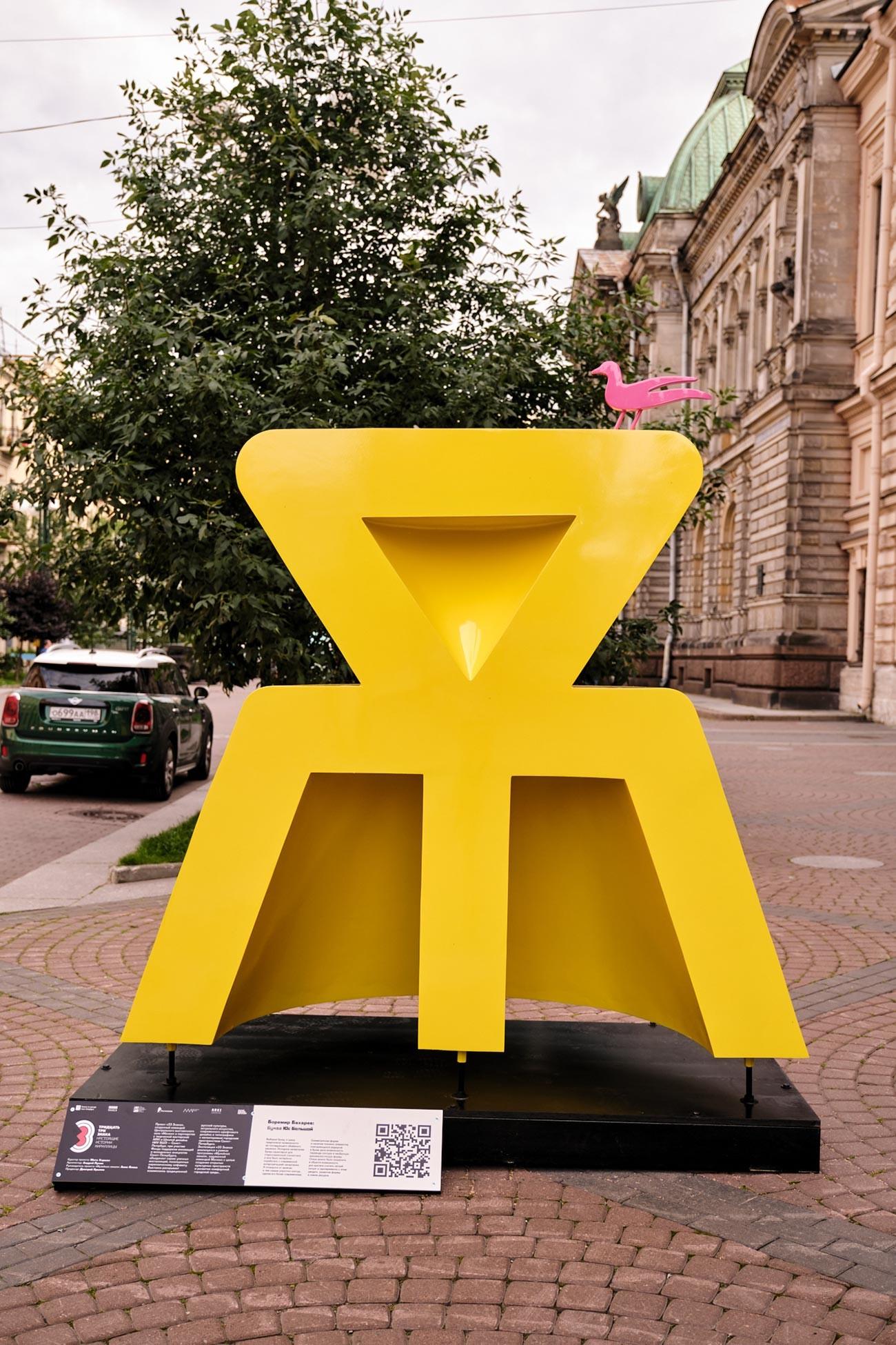 La lettre « Ѫ » (yous) par Boremir Bakharev