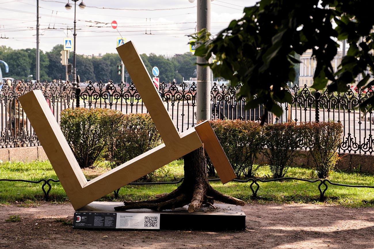 La lettre « Ц » (tse ) par Vitali Pouchnitsky