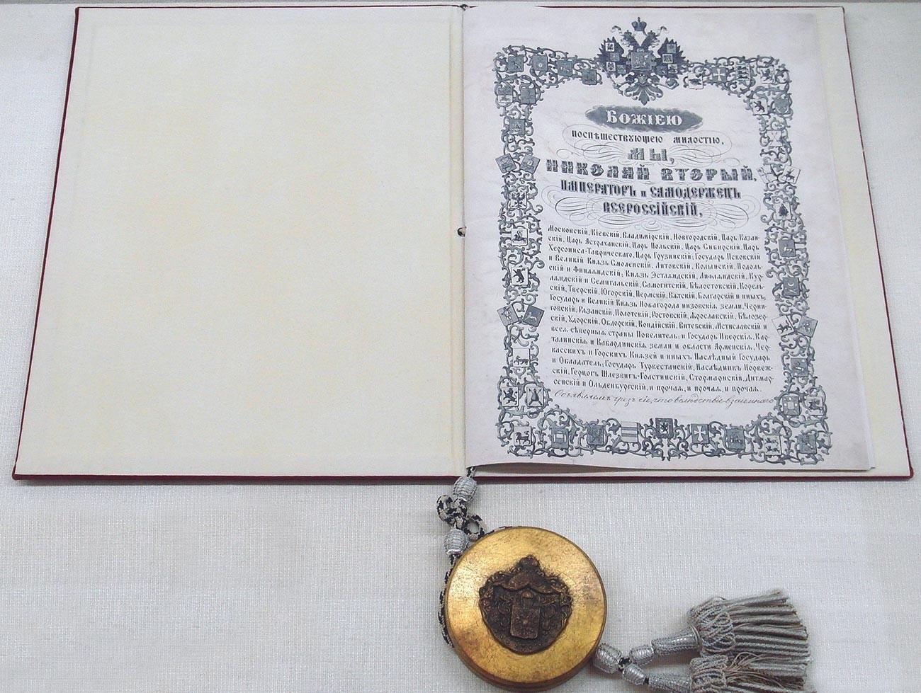 Ратификација Портсмутског мировног споразума између Јапана и Русије, 25. новембар 1905.