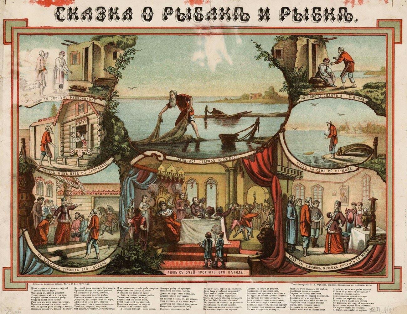 Loubok « L'histoire du pêcheur et du poisson » d'après le conte d'Alexandre Pouchkine, 1878