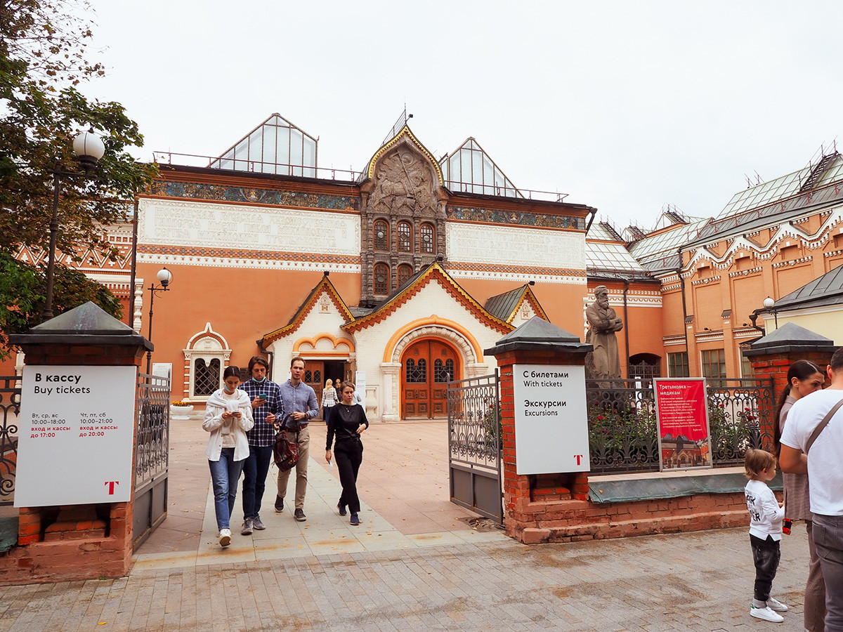 The State Tretyakov Gallery.