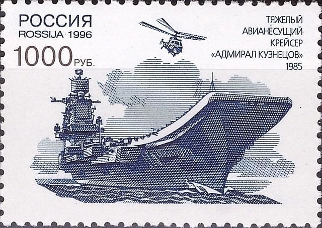 Sello de correos ruso de 1996 que muestra un Ka-27 junto al Almirante Kuznetsov