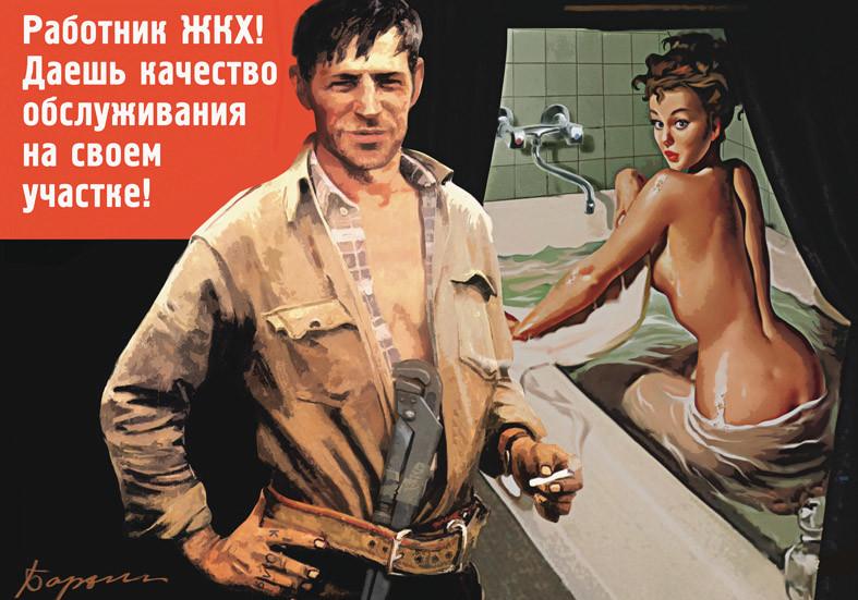 """""""¡Fontanero! ¡Garantiza un servicio de calidad en tu barrio!"""" Los pósteres de pin-ups de Valeri Barikin son famosos en Rusia. Sus trabajos han sido expuestos en las principales ciudades rusas junto con la exposición. Arte contra geografía. La alianza cultural."""