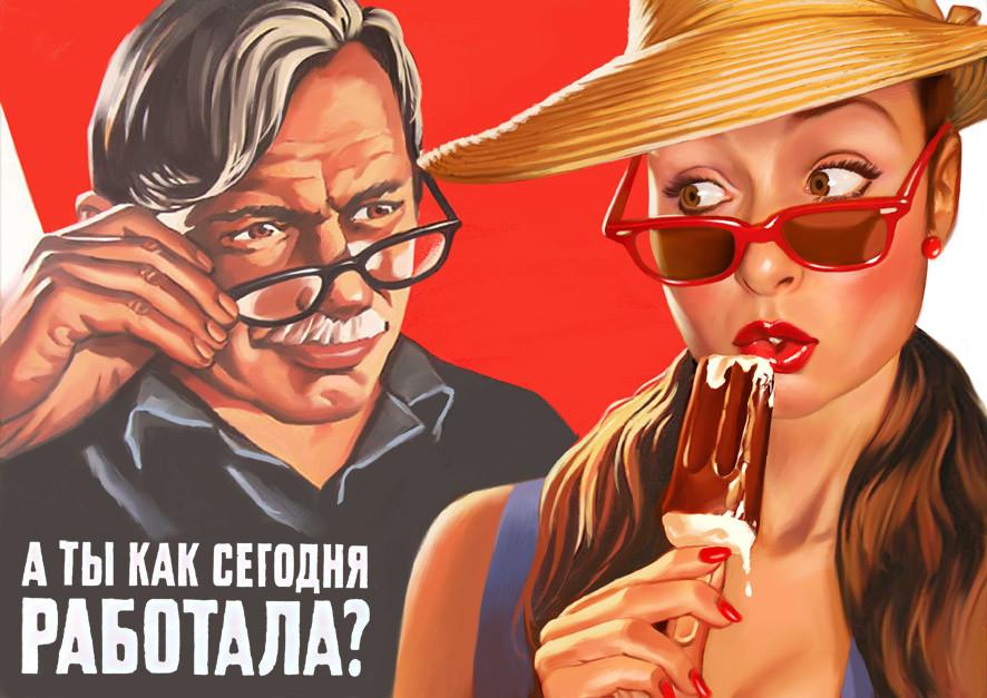 """""""¿Qué has hecho hoy?"""" Un trabajador se muestra insatisfecho con una muchacha vaga.  El autor incorpora la estética del pin-up americano al póster social soviético, con una chica sexy en lugar de la típica imagen del constructor del socialismo, como personaje principal."""
