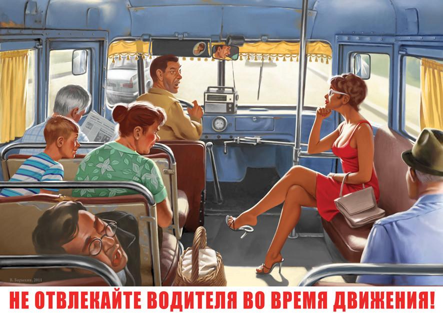 """""""¡No distraiga al conductor!"""" No había Pin Ups en la época soviética. Debido a la devastación de la Segunda Guerra Mundial, la mujer rusa en los años 40 y 50 había aprendido a ser fuerte y a trabajar duro."""
