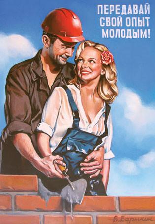 """""""Comparte tu experiencia con tus compañeros más jóvenes!"""" El Pin-Up soviético, una fusión entre el póster social soviético y el arte pin-up americano, es un género que Barikin introdujo hace unos diez años."""