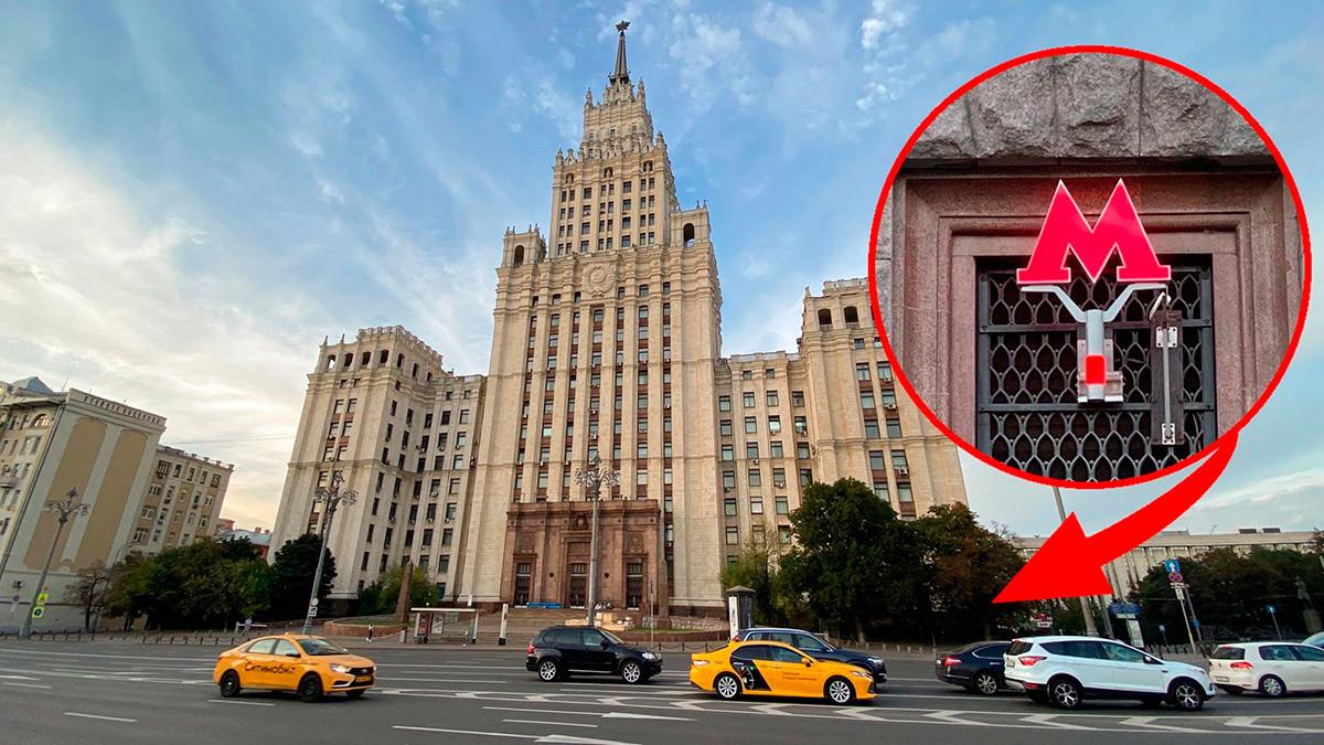 Высотка на Красных воротах в Москве. Вход в метро сбоку.