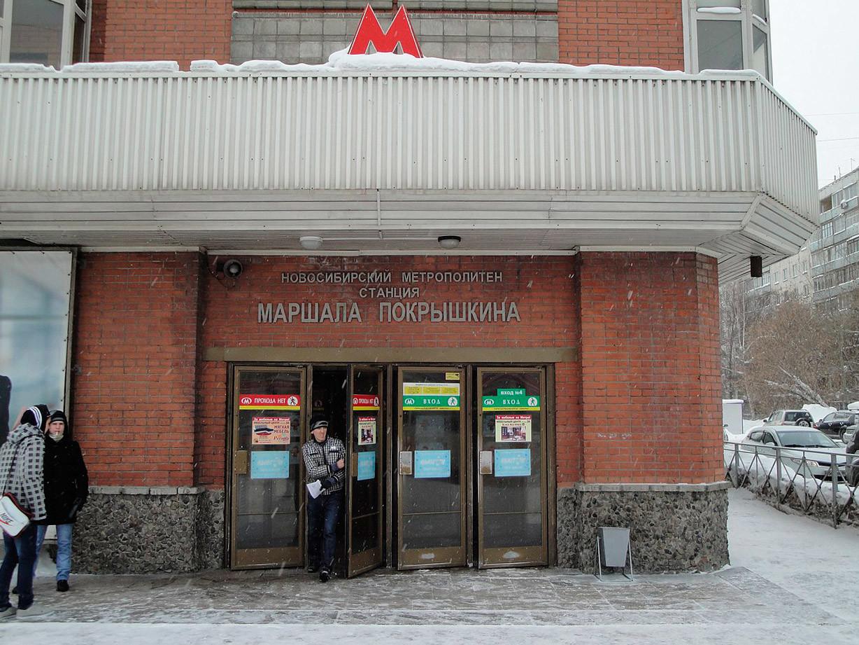 """Метро """"Маршала Покрышкина""""."""