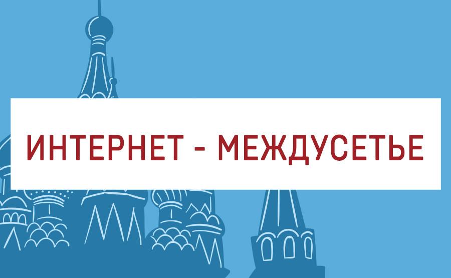 """""""Междусетье"""" – кованица: у слободном преводу """"међумрежје""""."""
