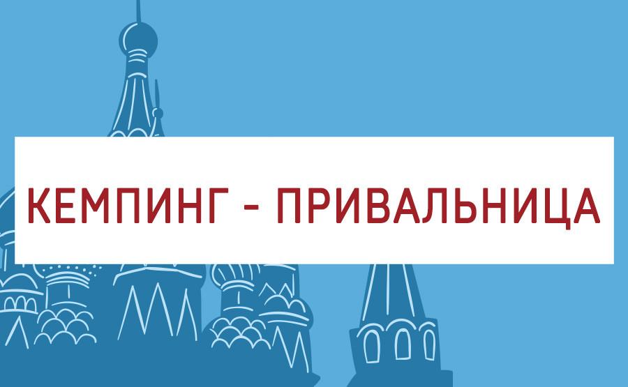 """""""Привальница"""" – кованица: место за одмор, одмориште"""