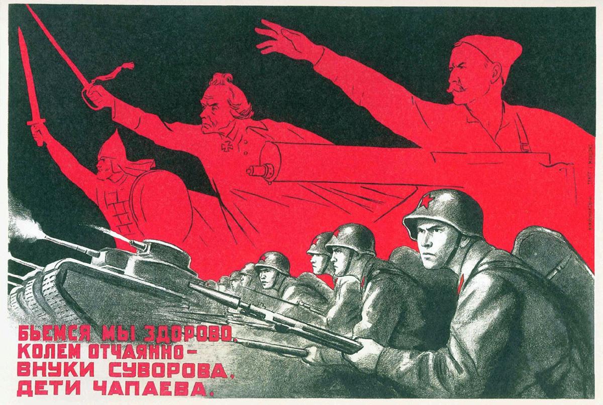 """""""Бијемо се жестоко, пробадамо незадрживо, ми – Суворовљеви унуци и Чапајевљева деца!"""" 1942."""