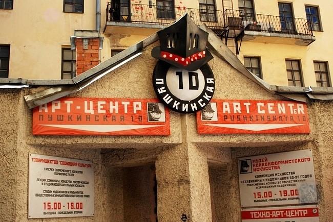 Umetniški center Puškinskaja-10