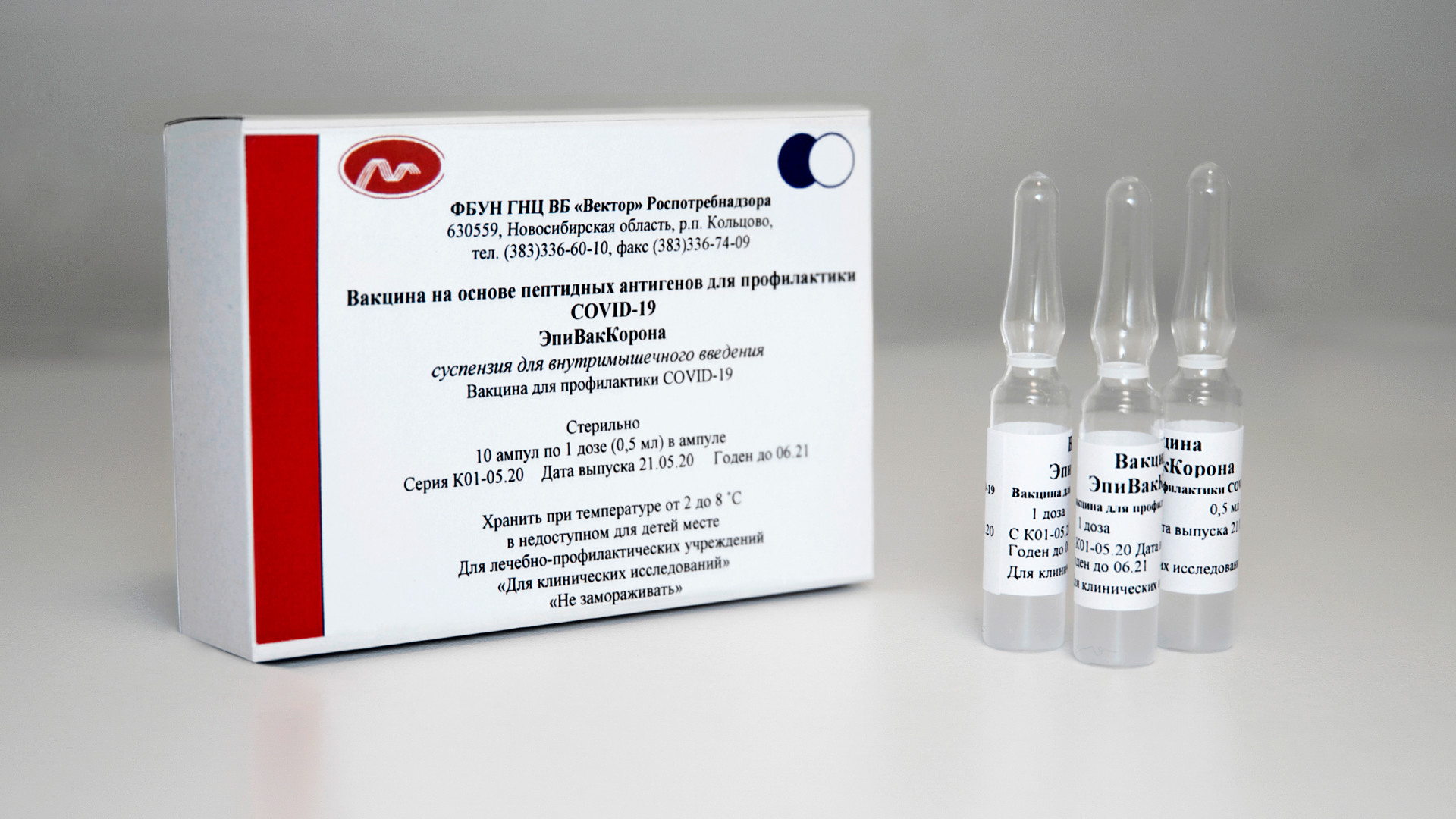"The vaccine for coronavirus, EpiVakKorona developed by the State research center of Virology and biotechnology ""Vector"""