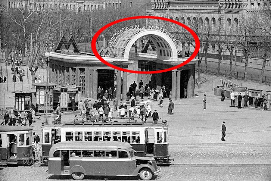 Station Dworez Sowetow. Bis 1955 wurde die Moskauer Metro nach Lasar Kaganowitsch benannt.