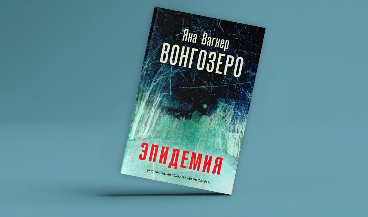 The latest Russian edition of 'To the Lake'