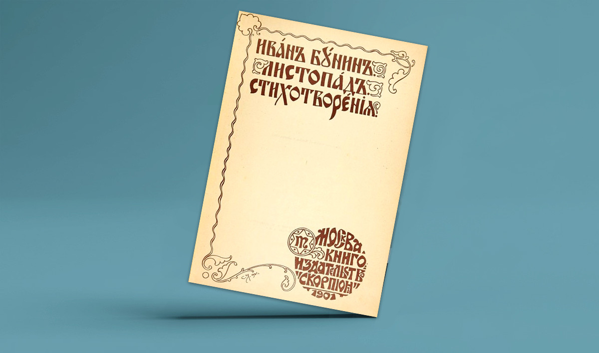 """La prima raccolta di poesie di Ivan Bunin """"Listopad"""" (""""Листопад"""", """"La caduta delle foglie""""), 1901"""