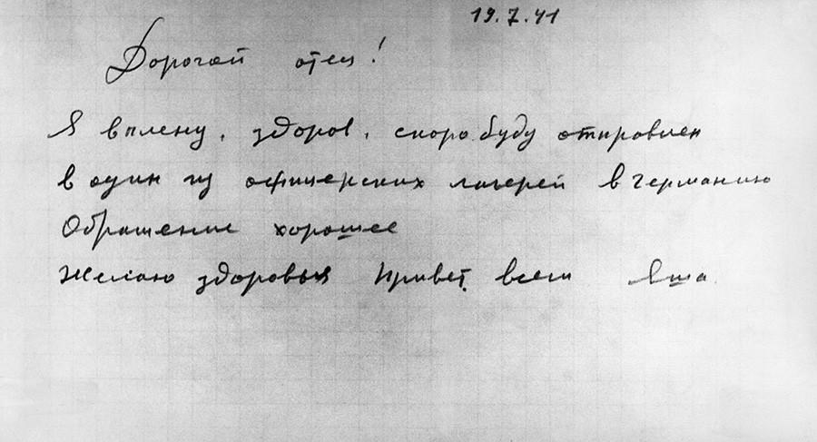 Писмо на Джугашвили по време на плен от Вермахта - 19.07.1941 г.
