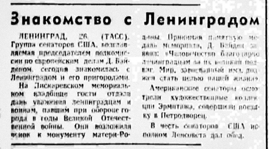 「初めてのレニングラード」と題された「プラウダ」の記事