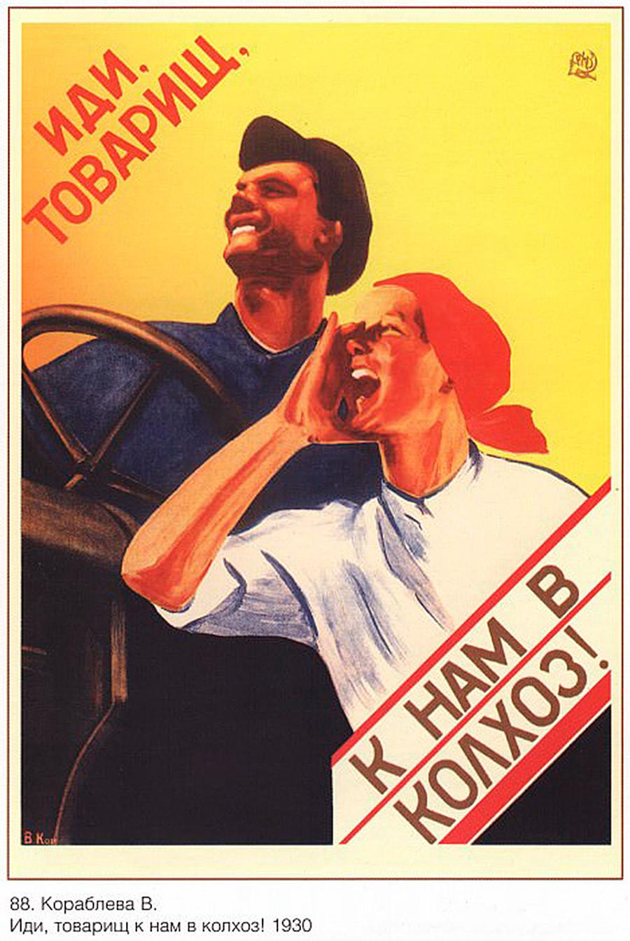 「同志よ、我らのコルホーズに来たれ」