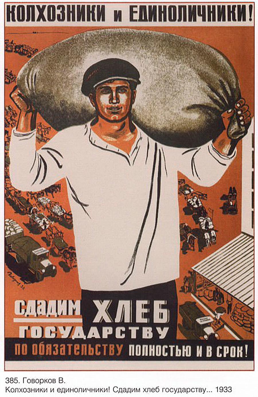 「コルホーズ員と個人経営農民! 穀物を必ず残らず期限内に国家に差し出そう!」