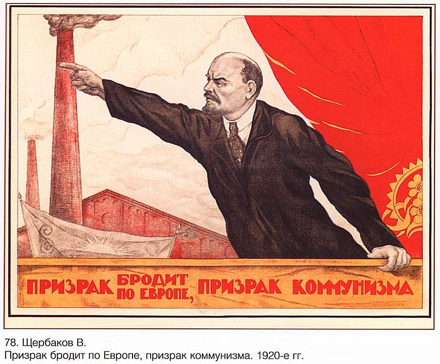 「幻影がヨーロッパを彷徨っている、共産主義の幻影が」
