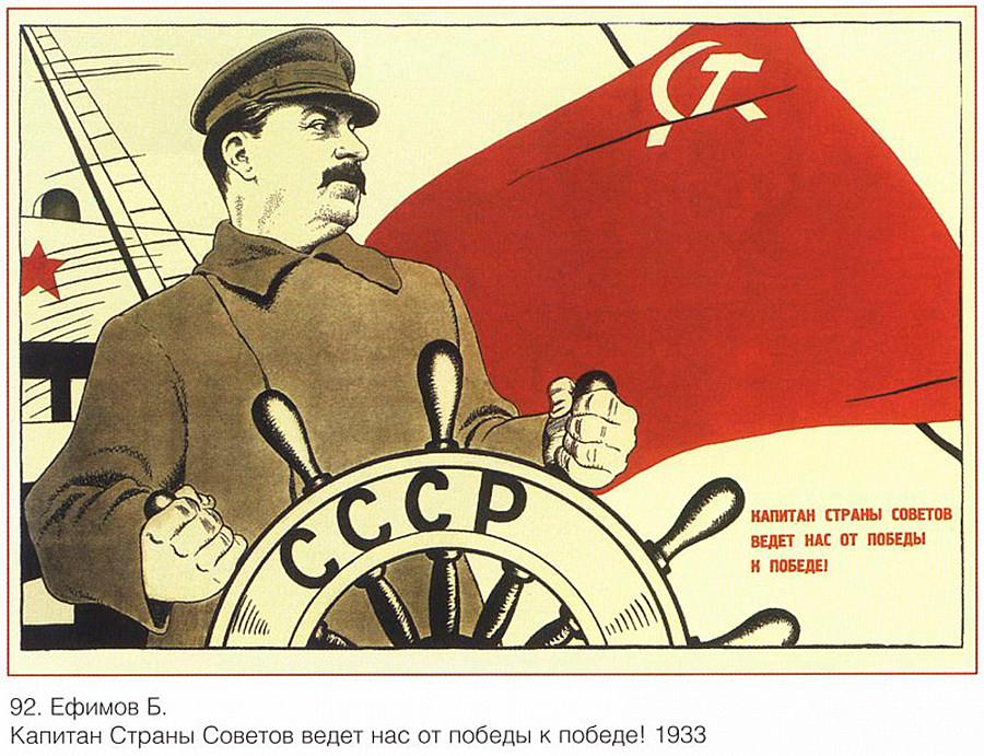 「ソビエト諸国の船長が我らを勝利から勝利へと導く!」