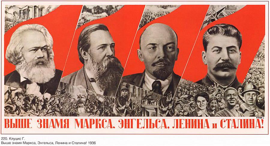 「マルクス、エンゲルス、レーニン、スターリンの旗を高く掲げよ!」