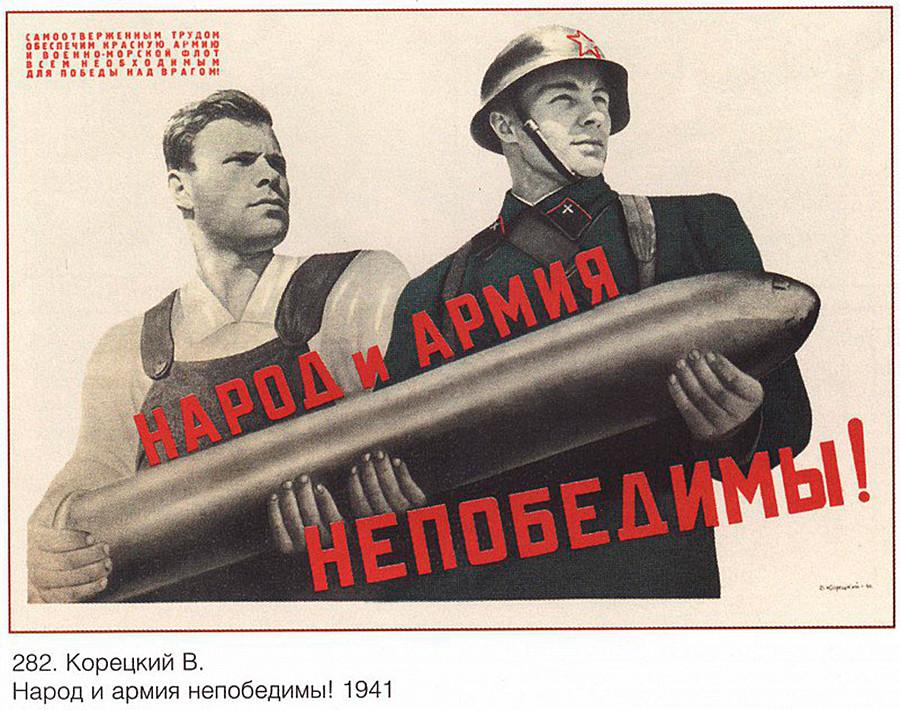 「人民と軍は無敵!」