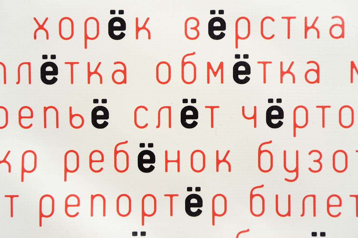 Pameran huruf Ё di museum apartemen penulis Rusia Viktor Chumakov di Moskow.