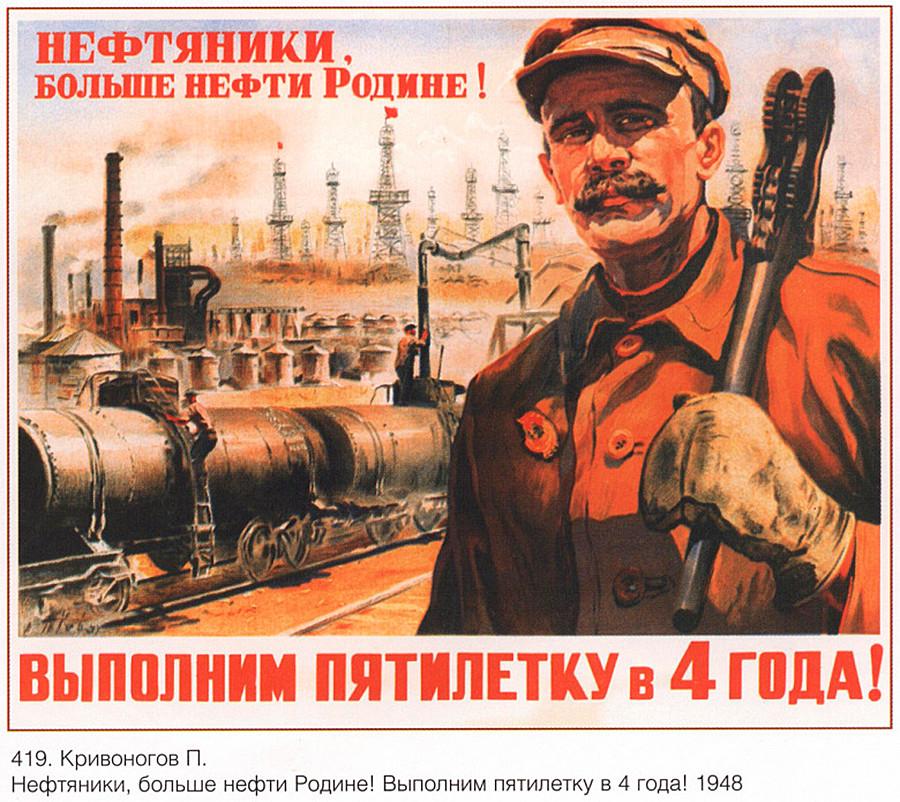 « Pétroliers, plus de pétrole à la Patrie ! Réalisons notre plan quinquennal en quatre ans ! »