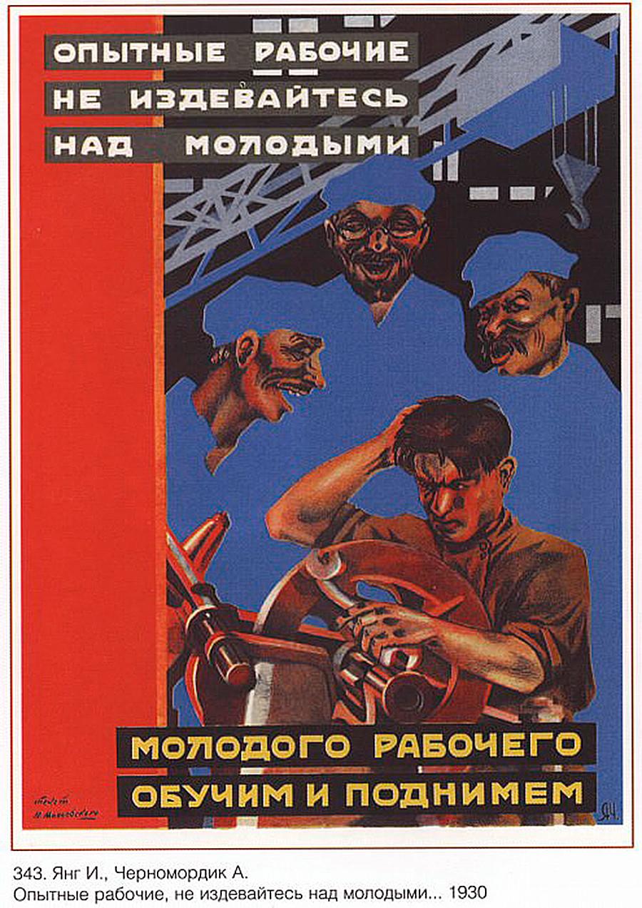 « Ouvriers chevronnés, ne vous moquez pas des jeunes. Formons et faisons progresser l'ouvrier jeune ».