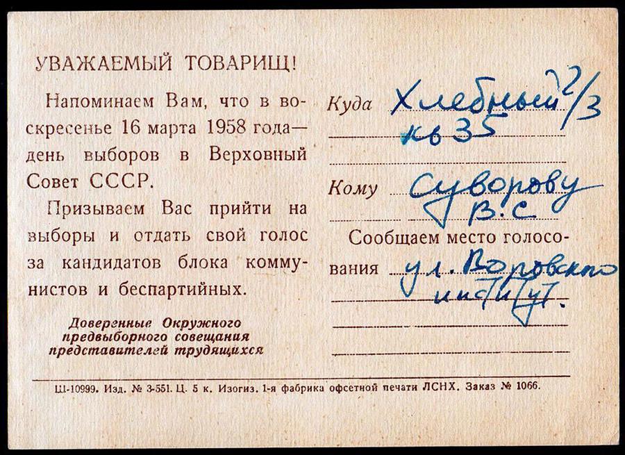 1958年の最高会議選挙に投票することを促すハガキ